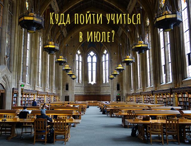 Куда пойти учиться в июле?
