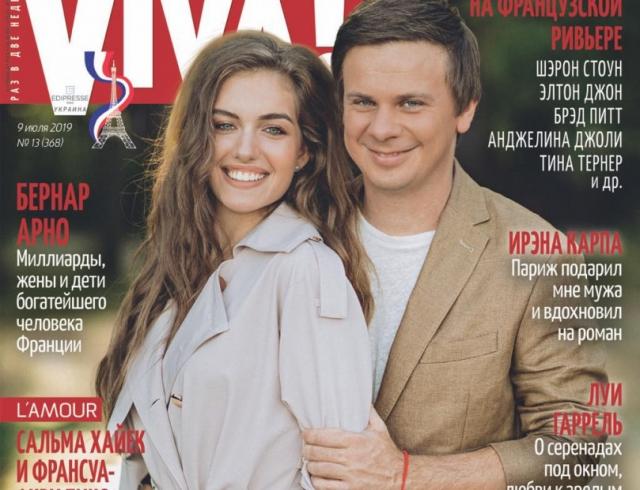 Молодые и счастливые Дмитрий Комаров и Александра Кучеренко появились на обложке журнала (ФОТО+ВИДЕО) - Звезды