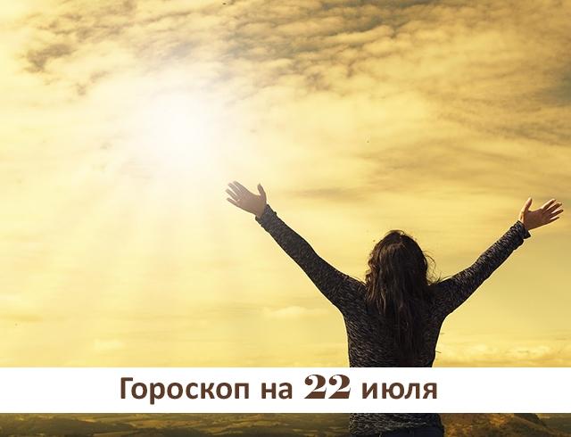 Гороскоп на 22 июля 2019: свободен лишь тот, кто может позволить себе не лгать