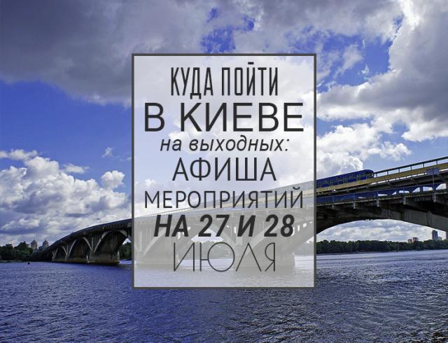 Куда пойти на выходных в Киеве: 27 и 28 июля