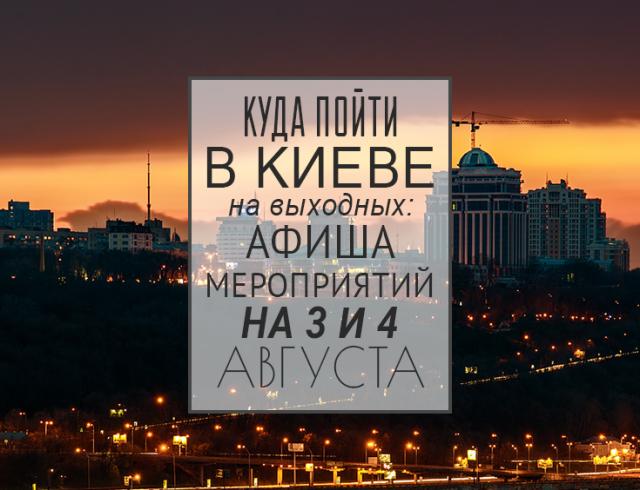 Куда пойти на выходных в Киеве: 3 и 4 августа