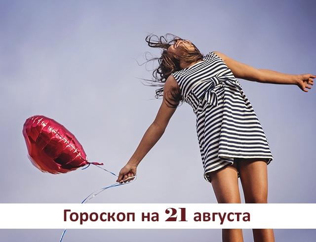 Гороскоп на 21 августа 2019: тот, кто жертвует свободой ради спокойствия, не будет иметь ни того, ни другого