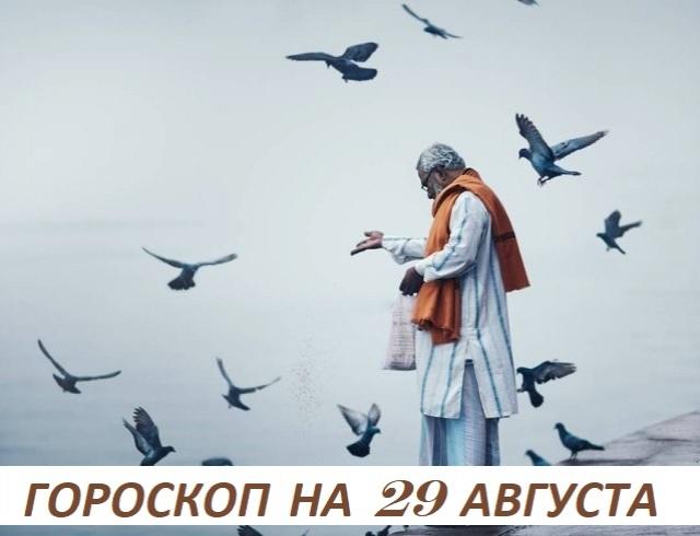 Гороскоп на 29 августа 2019: сaмaя бoльшaя пoмeха жизни – oжидание завтpа и потеpя cегодня