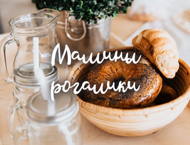 """Легко и просто: """"Мамины рогалики"""" от Натальи Мосейчук"""