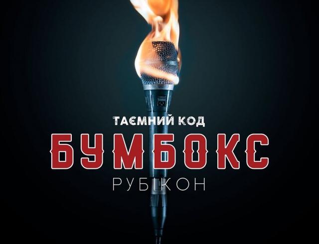 """""""Бумбокс"""" вперше презентує подвійний альбом: прем'єра """"Таємний код: Рубікон"""""""
