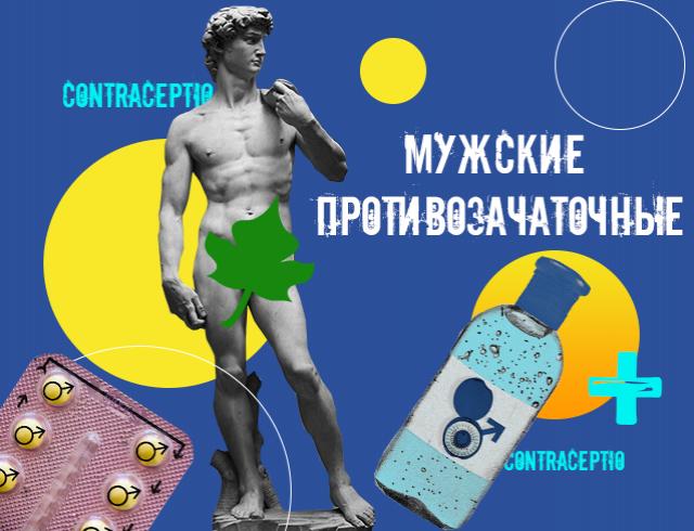 Контрацепция для всех: мужские противозачаточные