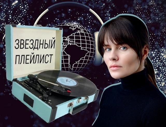 """Что слушают творческие люди: плейлист Натали Старынкевич, звезды """"Ничто не случается дважды"""""""