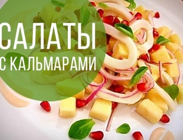 Салат с кальмарами и овощами - пошаговый рецепт с фото на Повар.ру   490x640