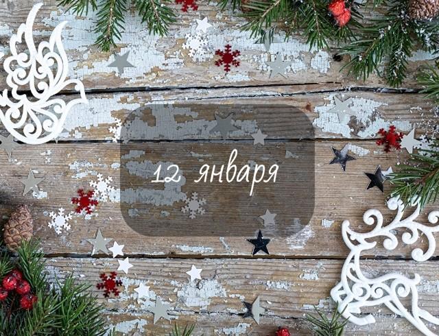12 января: какой сегодня праздник, приметы, именинники дня и что нельзя делать