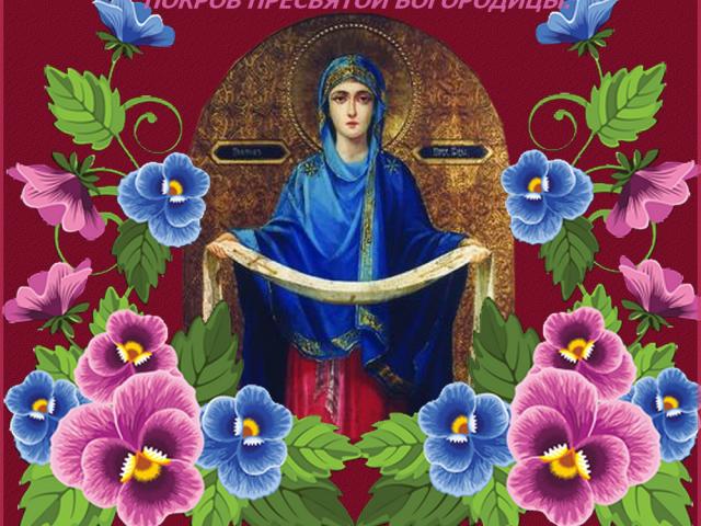 Покров Пресвятой Богородицы 2021: смс поздравления и открытки с православным праздником Покровы Пресвятой Богородицы 14 октября