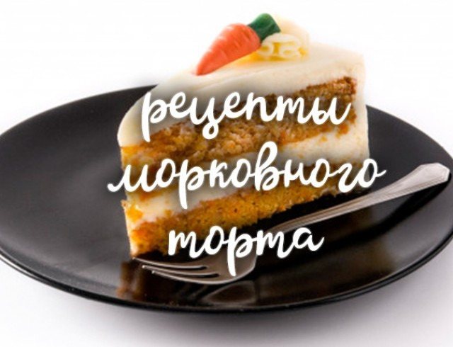 Морковный торт: 3 оригинальных рецепта