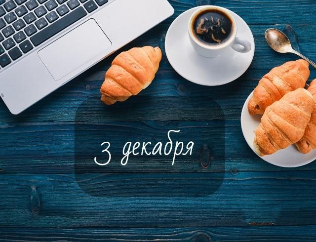 3 декабря: какой сегодня праздник, приметы, именинники дня и что нельзя делать