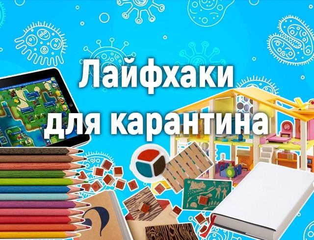 Как весело провести время с детьми на карантине: опыт украинских звезд ТВ и кино