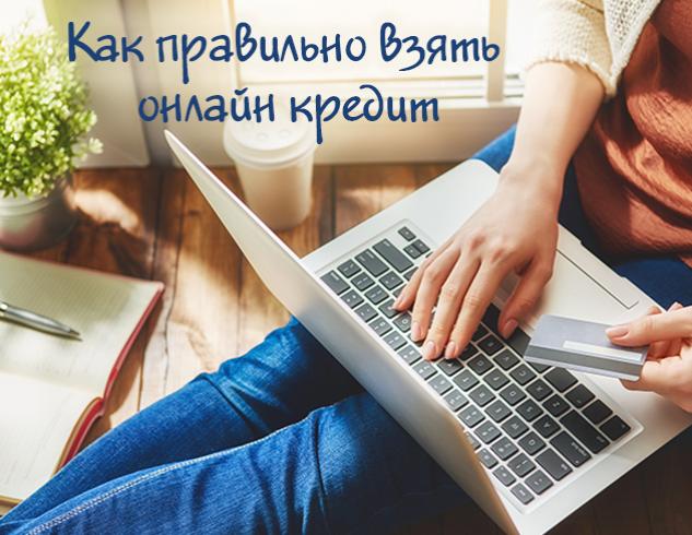 Как правильно взять кредит онлайн взять в кредит 100000 тыс