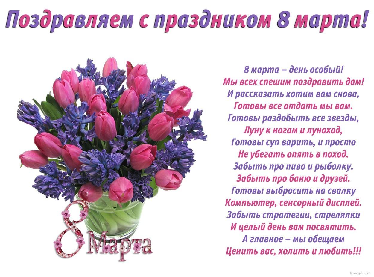 Лучшее поздравление на 8 марта для женщин