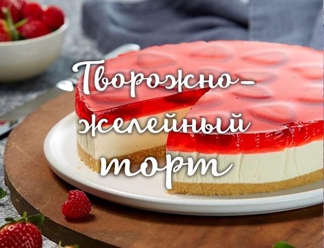 Творожно-желейный торт: как приготовить вкусный десерт, не выпекая его в духовке