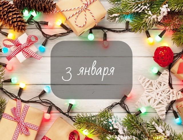 3 января: какой сегодня праздник, приметы, именинники дня и что нельзя делать