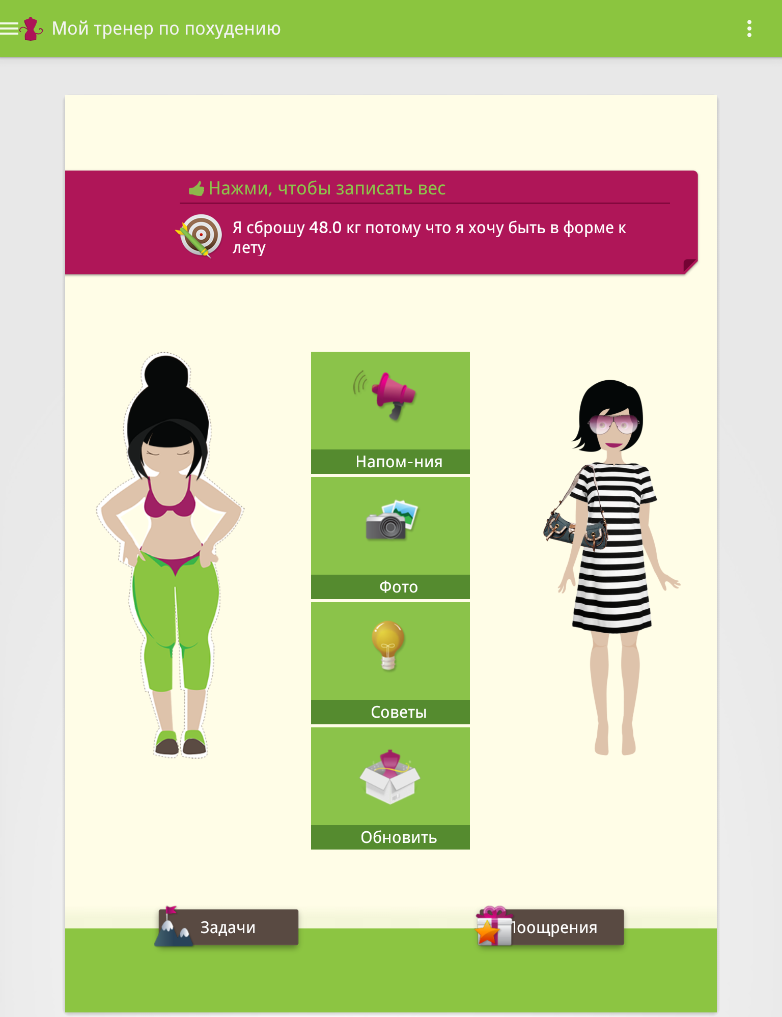 Программа Похудения В Гугле. Худеем — цель!