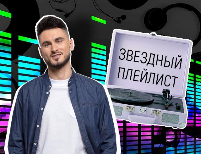 Что слушают творческие люди: любимые треки телеведущего Максима Узола