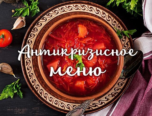 Антикризисное меню: 5 бюджетных, но вкусных блюд