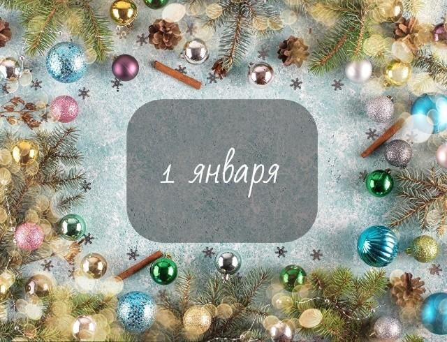 1 января: какой сегодня праздник, приметы, именинники дня и что нельзя делать
