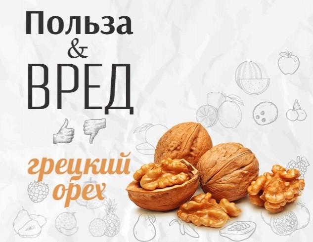 диета 5 грецкий орех