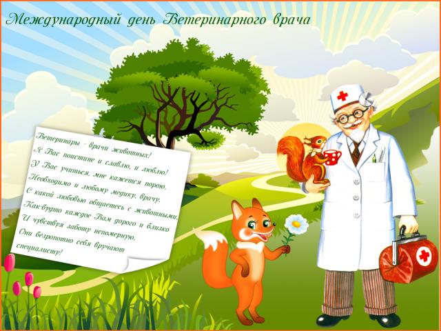 den-veterinarnogo-rabotnika-otkritki-s-pozdravleniyami